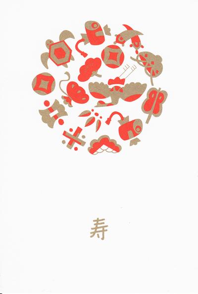 2014_nenga.png