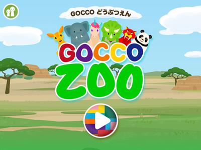 gocco_zoo01.png